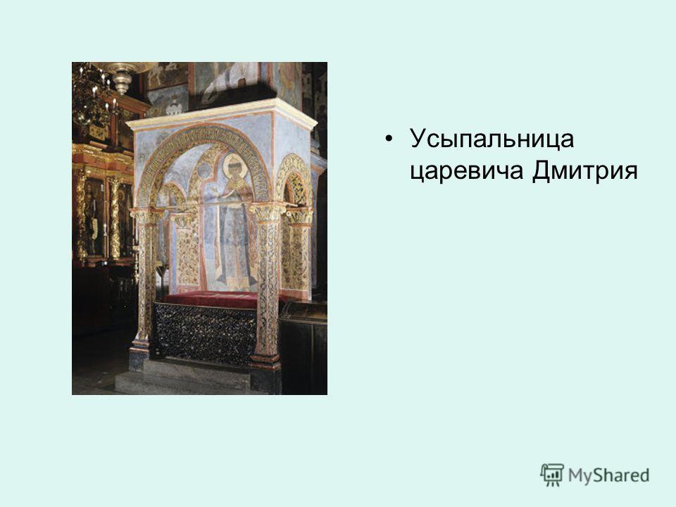 Усыпальница царевича Дмитрия