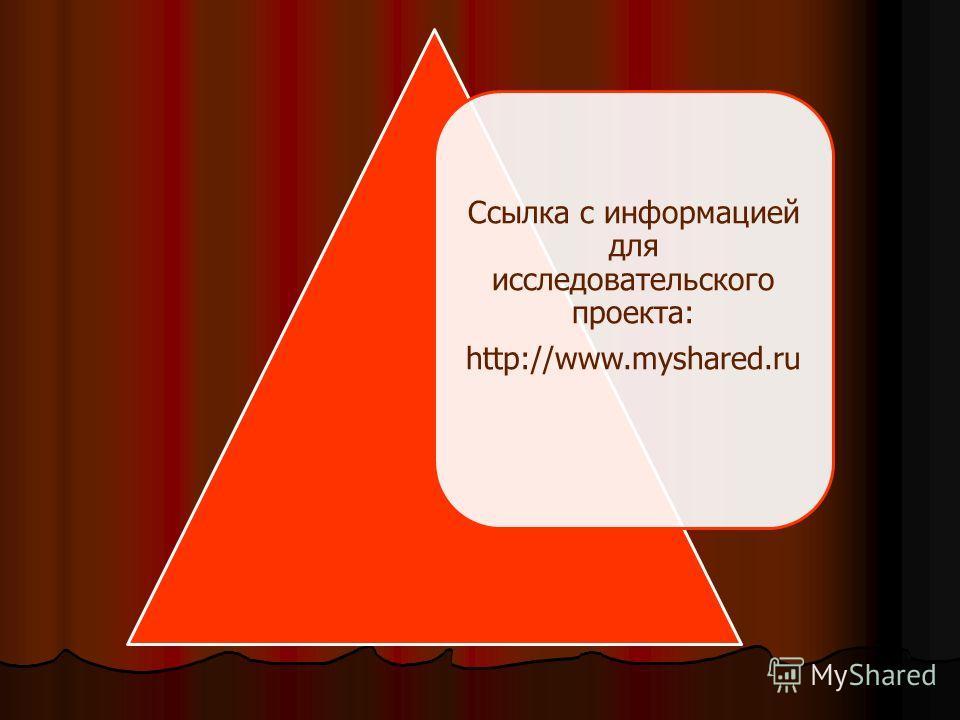 Ссылка с информацией для исследовательского проекта: http://www.myshared.ru