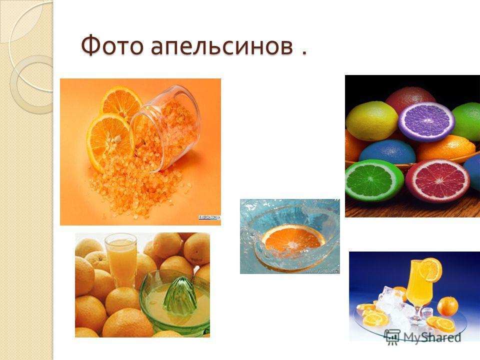 Фото апельсинов.
