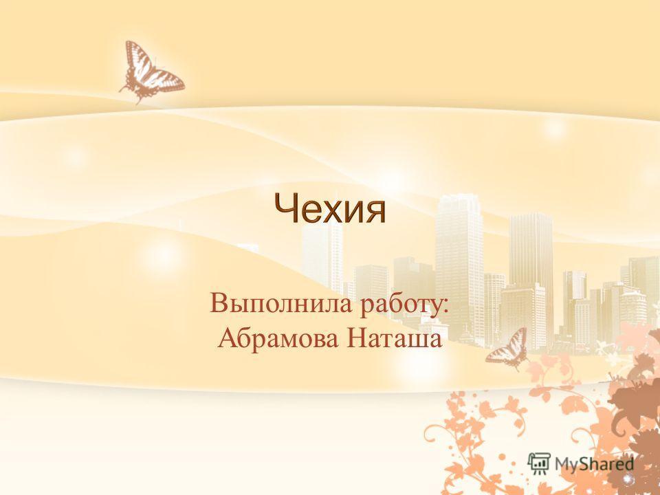 Выполнила работу : Абрамова Наташа