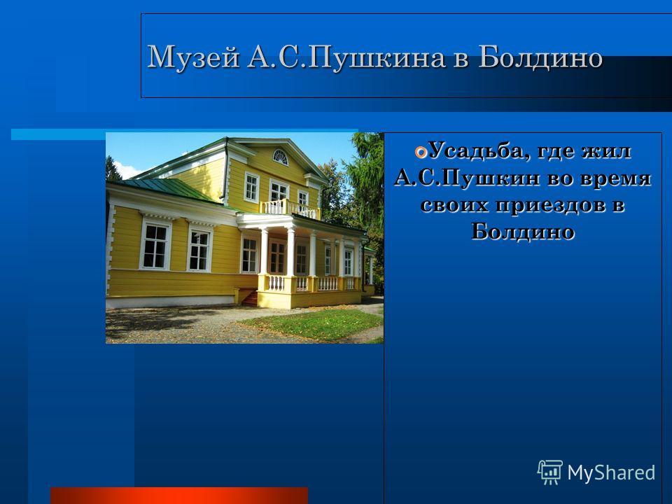 Музей А.С.Пушкина в Болдино Усадьба, где жил А.С.Пушкин во время своих приездов в Болдино Усадьба, где жил А.С.Пушкин во время своих приездов в Болдино