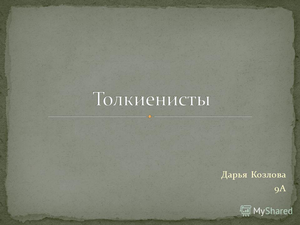 Дарья Козлова 9А
