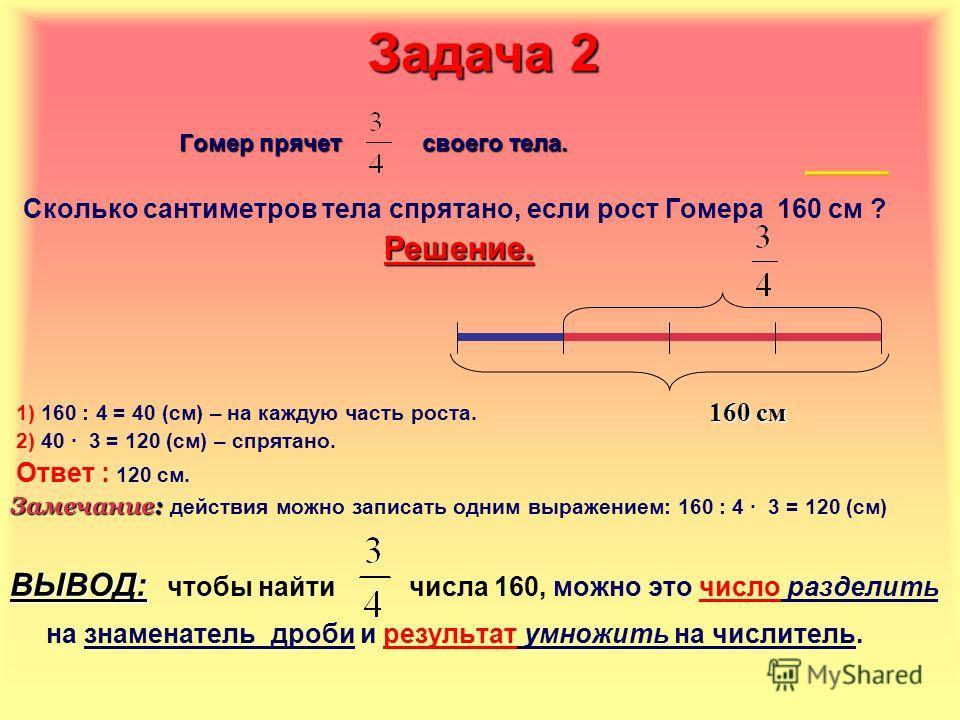 Задача 1 1. Сколько в сутках часов? 2. Какая часть суток пройдёт, если будильник скоро будет показывать: а) 1 час, б) 3 часа, в) 5 часов, г) 11часов ? 2. а) 1 ч – суток; б) 3 ч – суток ; в) 5 ч – суток; г) 11 ч – суток. Ответ: 24 часа 1. 24 часа