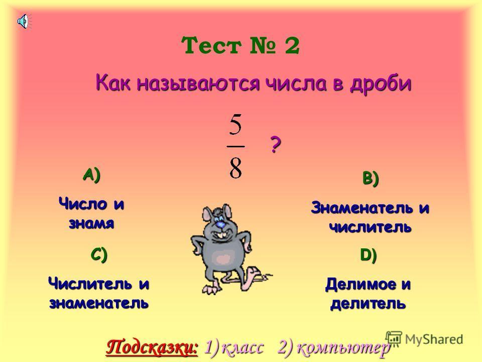 Тест 1 Дробь - это дробь : А) Простая В) Сложная С) Обыкновенная D) Барабанная Подсказки: 1) класс 2) компьютер