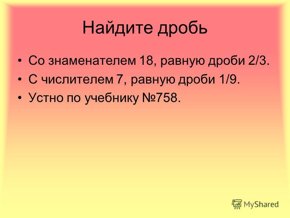 Проверь себя а) 1/1; 2/1; 5/1. б) 2/2; 4/2; 10/2. в) 3/3; 6/3; 15/3. г) 10/10; 20/10; 50/10. е) 100/100; 200/100/; 500/100.