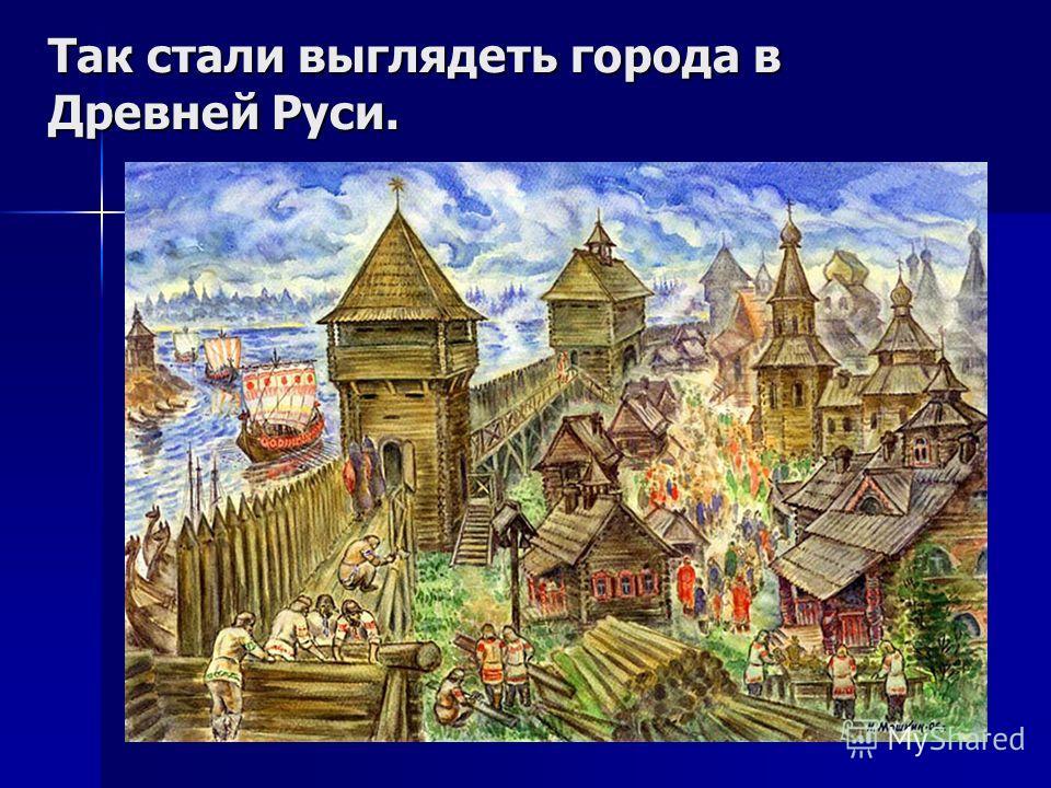 Так стали выглядеть города в Древней Руси.