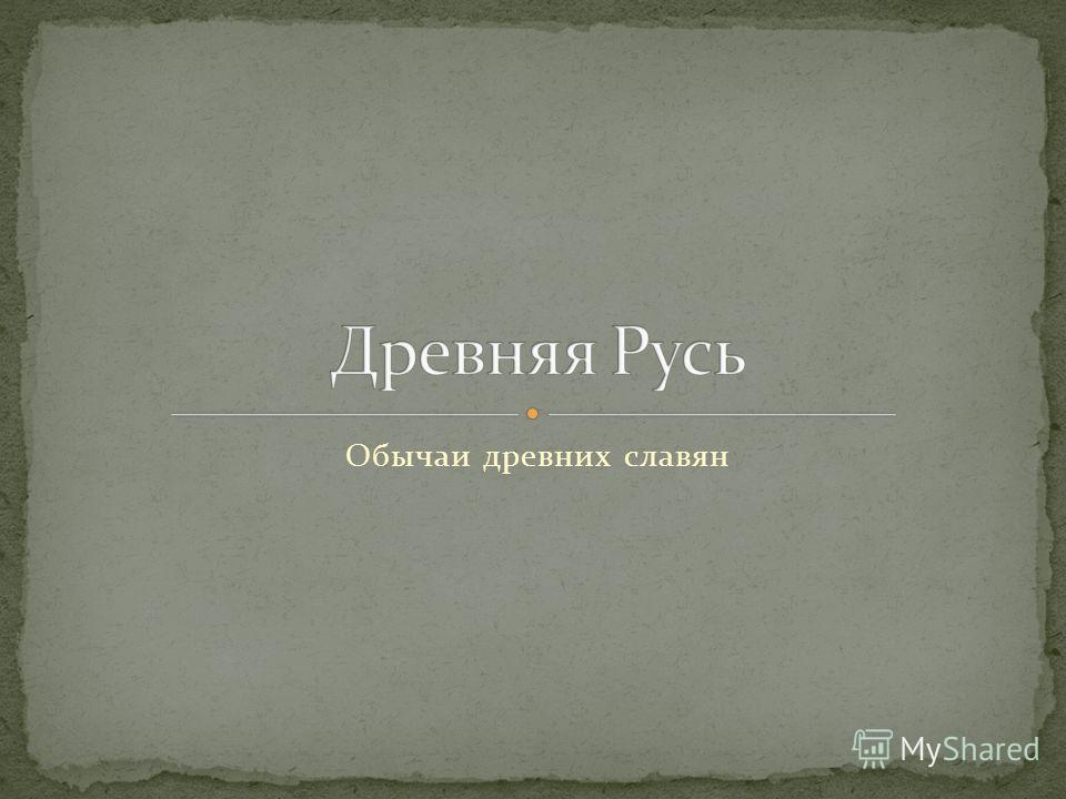 Обычаи древних славян