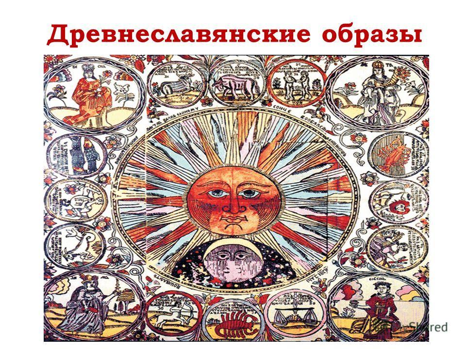Древнеславянские образы