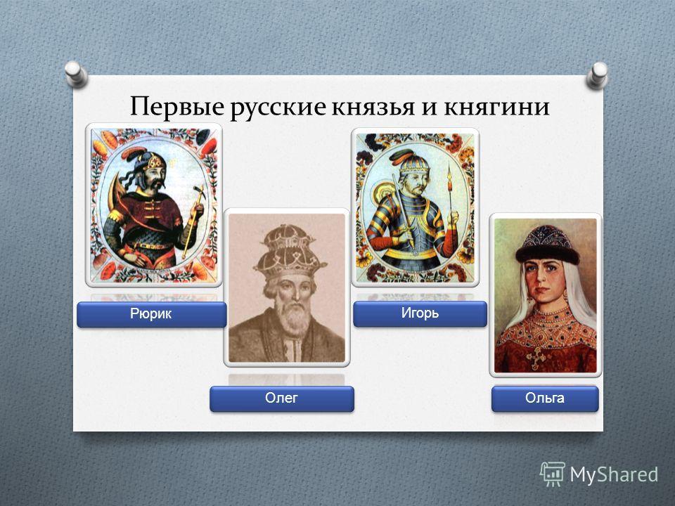 Первые русские князья и княгини РюрикОлегИгорьОльга