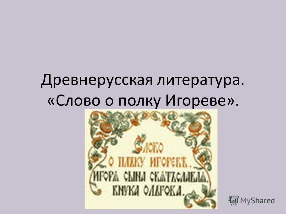 Древнерусская литература. «Слово о полку Игореве». К ЕГЭ по литературе.