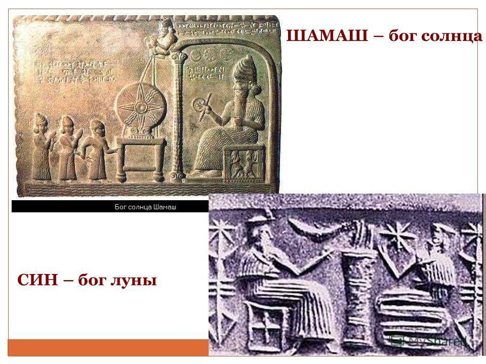 ШАМАШ – бог солнца СИН – бог луны