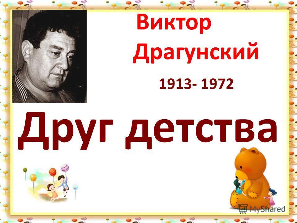 Виктор Драгунский 1913- 1972 Друг детства