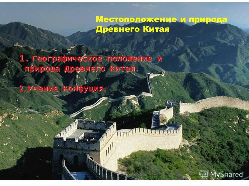 Местоположение и природа Древнего Китая 1.Географическое положение и природа Древнего Китая. природа Древнего Китая. 2. Учение Конфуция.