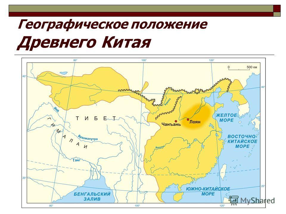 Географическое положение Древнего Китая
