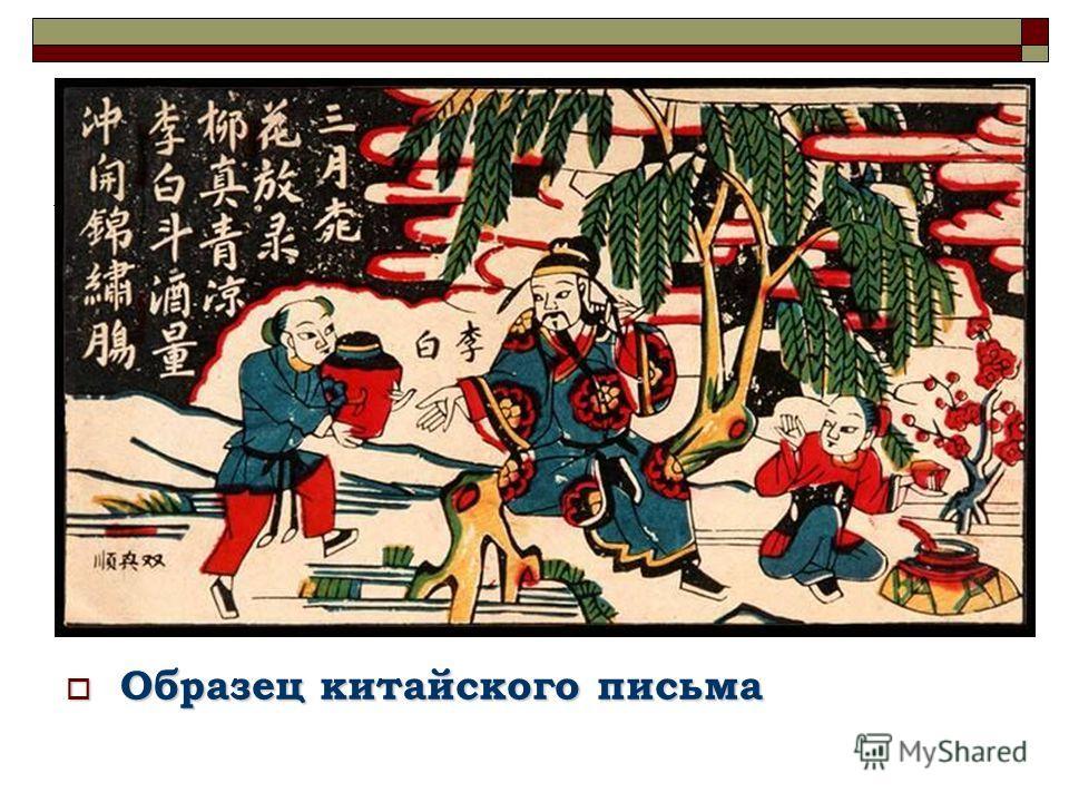 Образец китайского письма Образец китайского письма