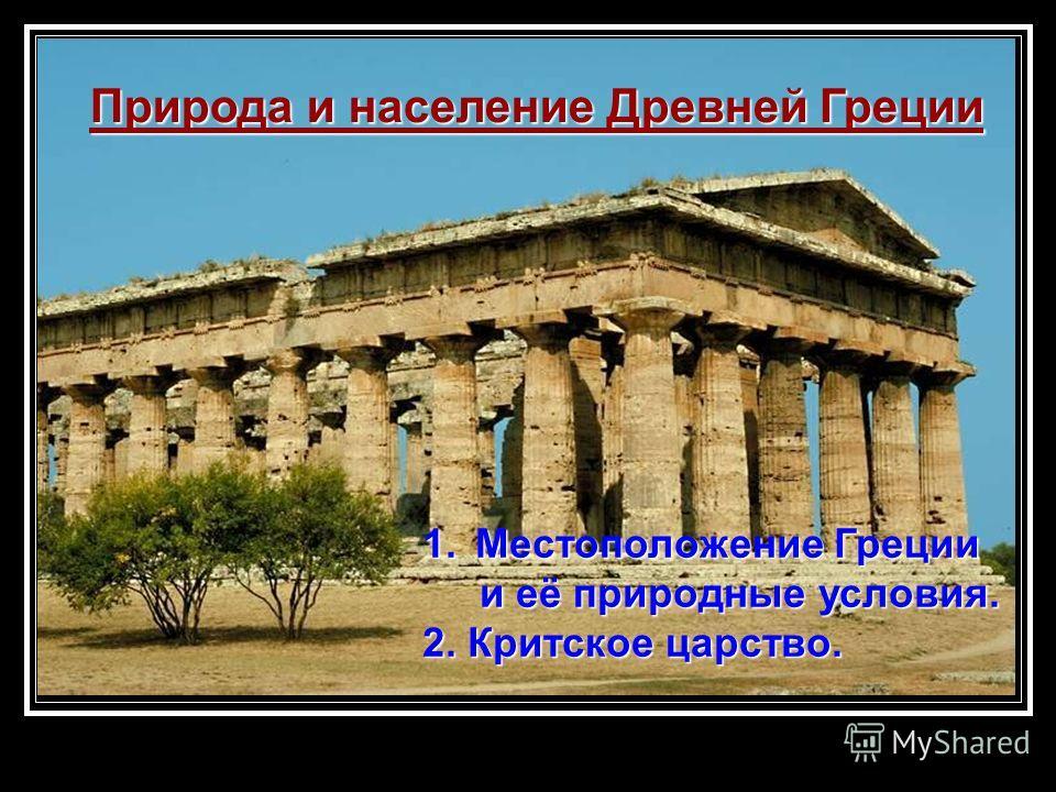 Природа и население Древней Греции 1.Местоположение Греции и её природные условия. и её природные условия. 2. Критское царство.