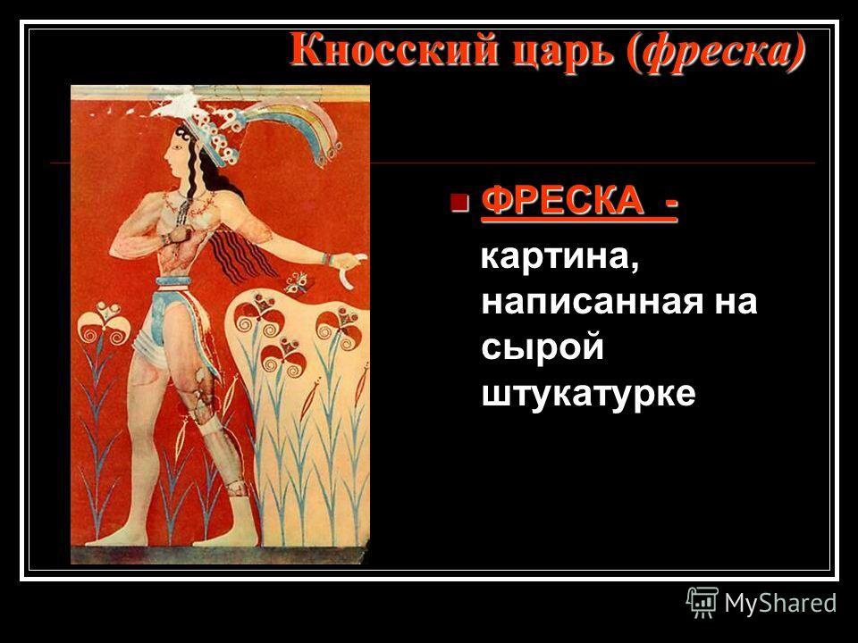 Кносский царь (фреска) ФРЕСКА - ФРЕСКА - картина, написанная на сырой штукатурке