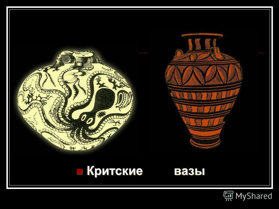 Критские вазы Критские вазы