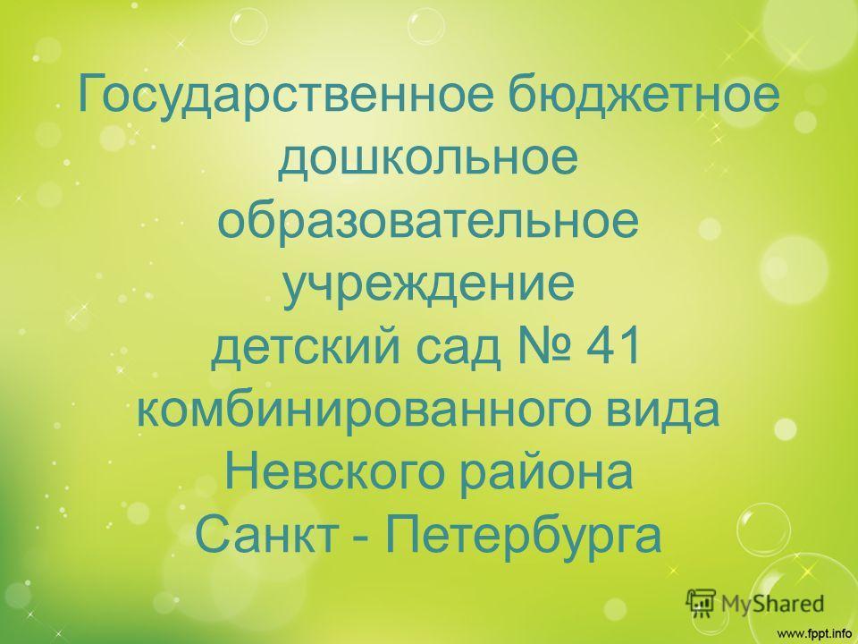 Государственное бюджетное дошкольное образовательное учреждение детский сад 41 комбинированного вида Невского района Санкт - Петербурга