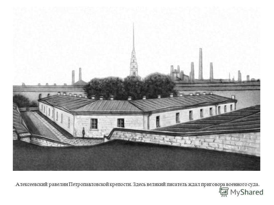 Алексеевский равелин Петропавловской крепости. Здесь великий писатель ждал приговора военного суда.