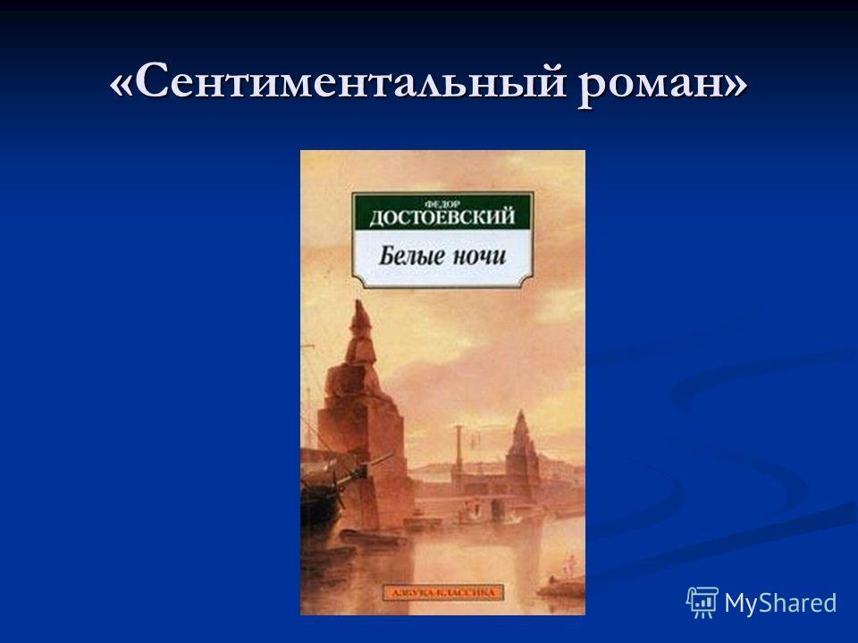 «Сентиментальный роман»