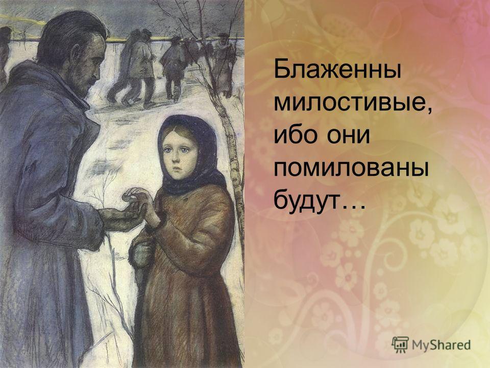 Блаженны милостивые, ибо они помилованы будут…