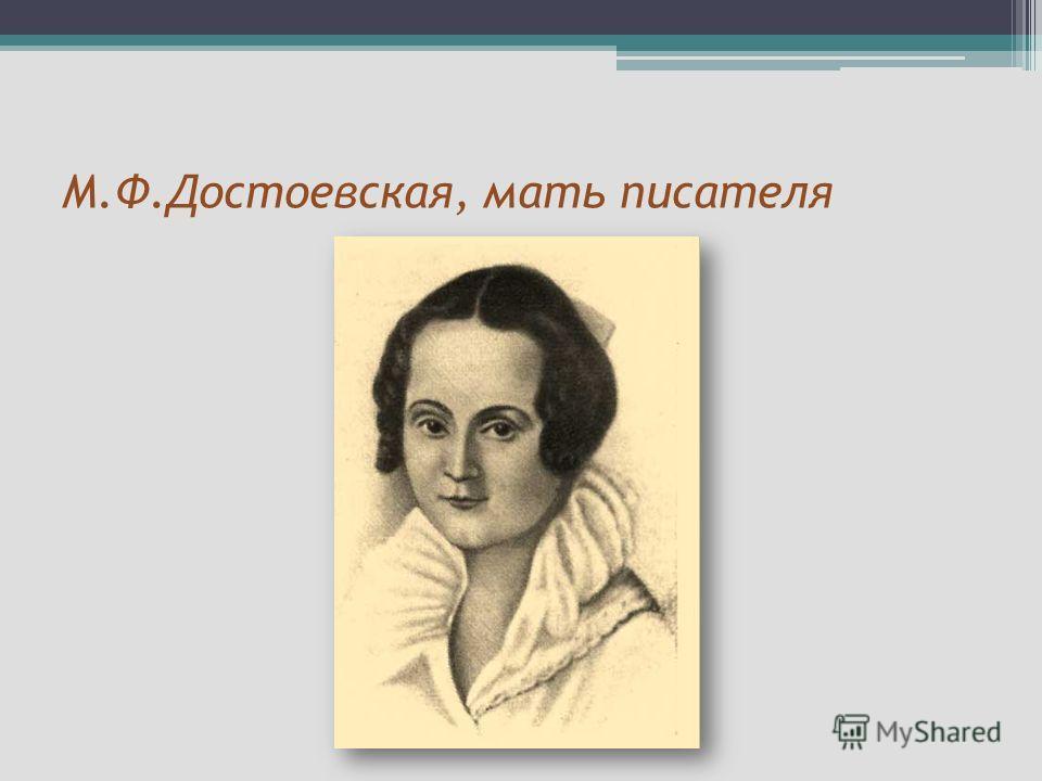 М.Ф.Достоевская, мать писателя