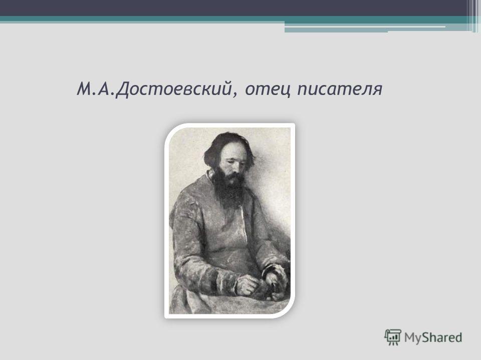 М.А.Достоевский, отец писателя