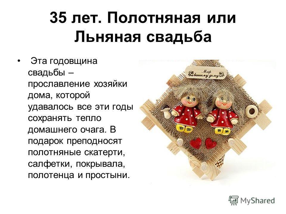 35 лет свадьбы какая свадьба поздравление