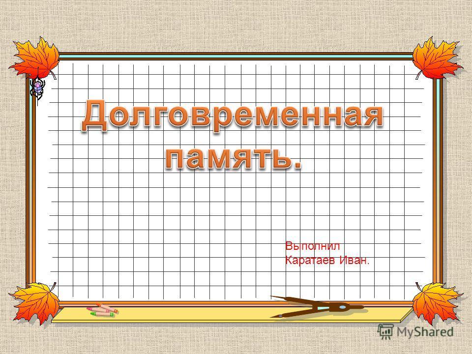 Выполнил Каратаев Иван.