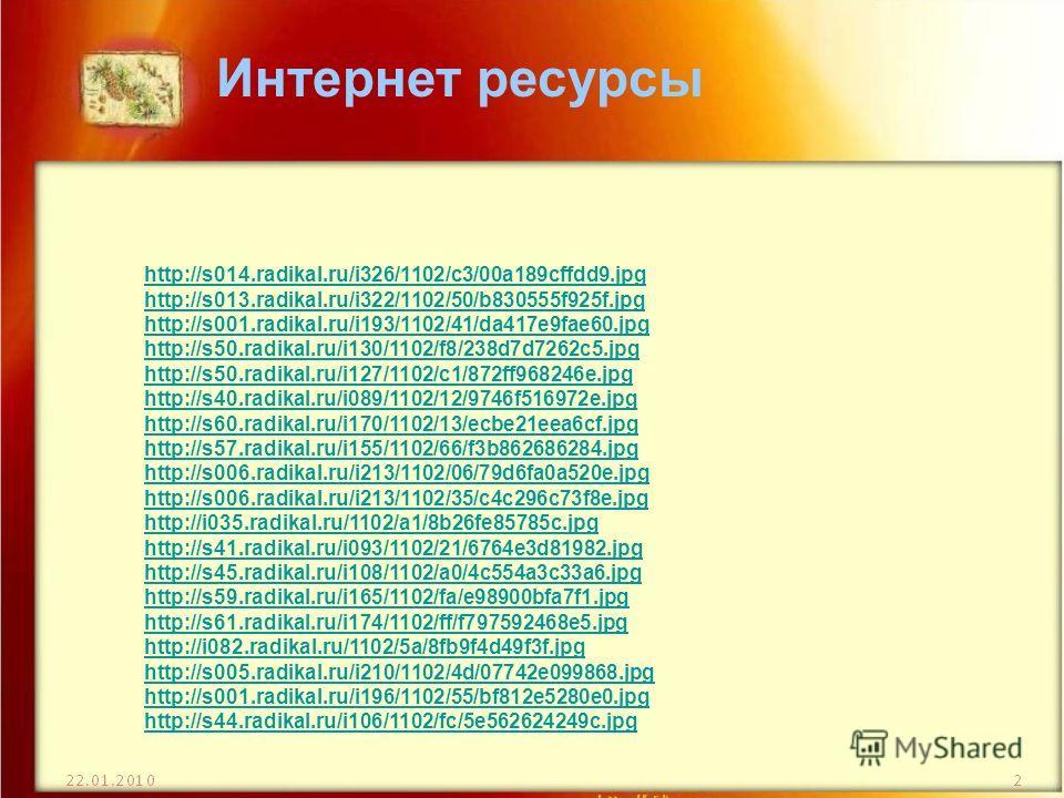 интернет ресурсы http://s014.radikal.ru/i326/1102/c3/00a189cffdd9.jpg http://s013.radikal.ru/i322/1102/50/b830555f925f.jpg http://s001.radikal.ru/i193/1102/41/da417e9fae60.jpg http://s50.radikal.ru/i130/1102/f8/238d7d7262c5.jpg http://s50.radikal.ru/