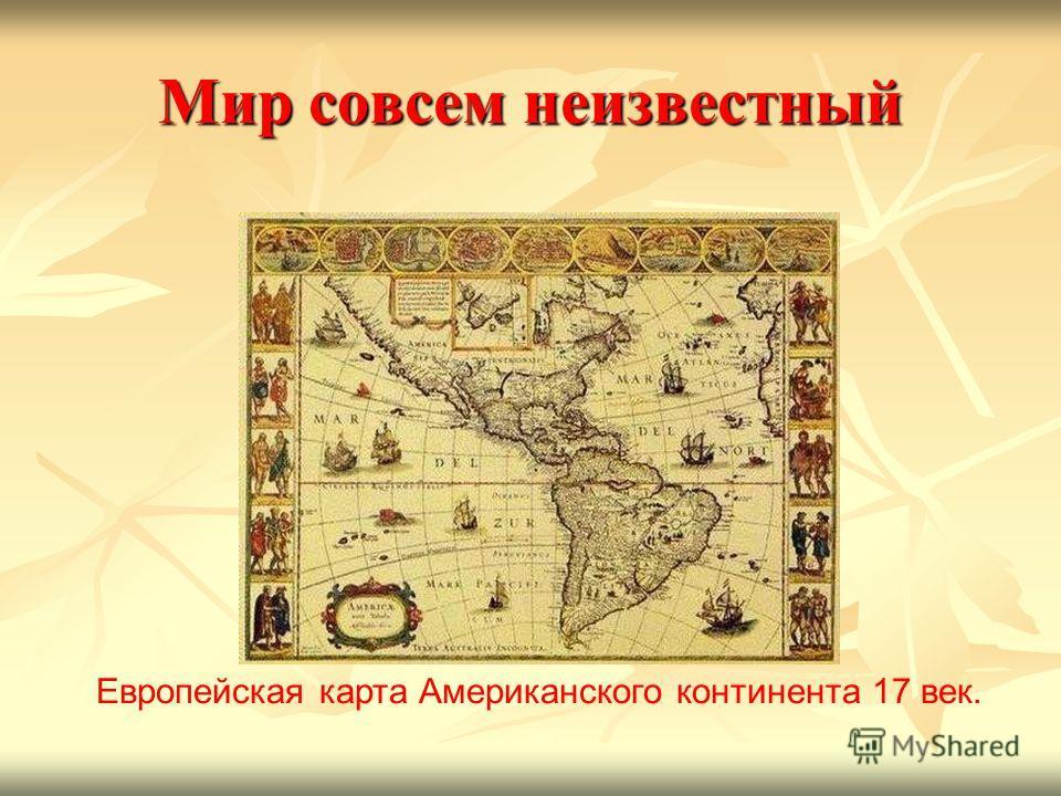 Европейская карта Американского континента 17 век. Мир совсем неизвестный