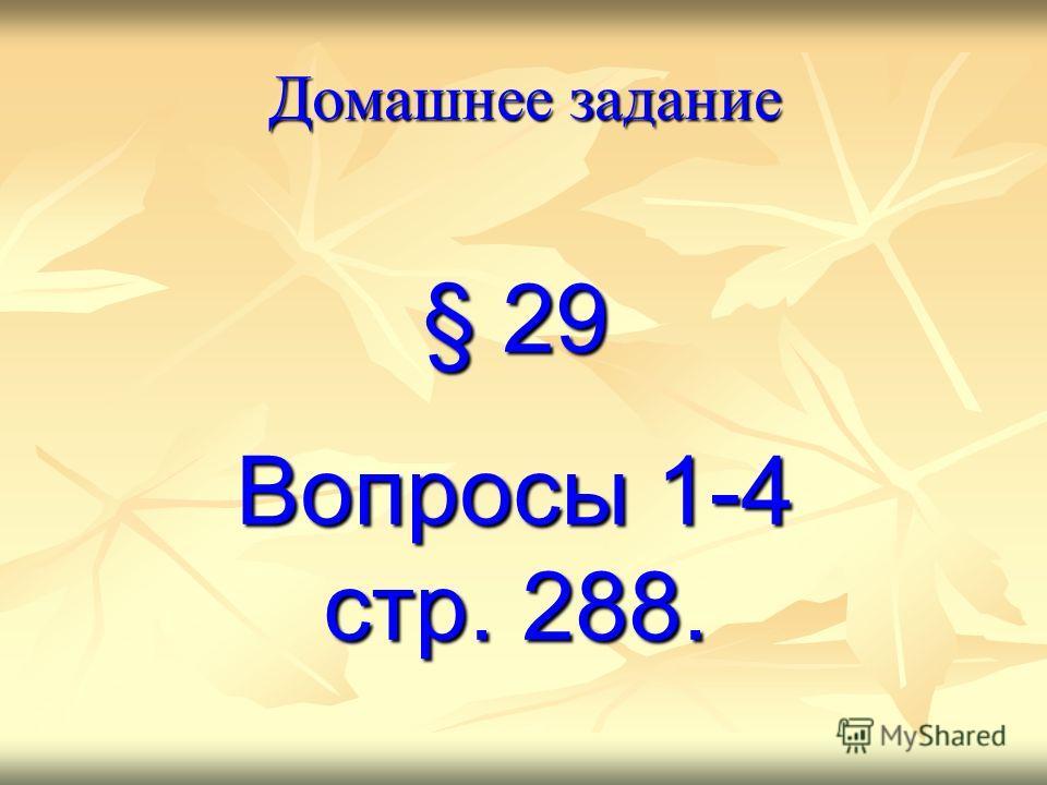 Домашнее задание § 29 Вопросы 1-4 стр. 288.