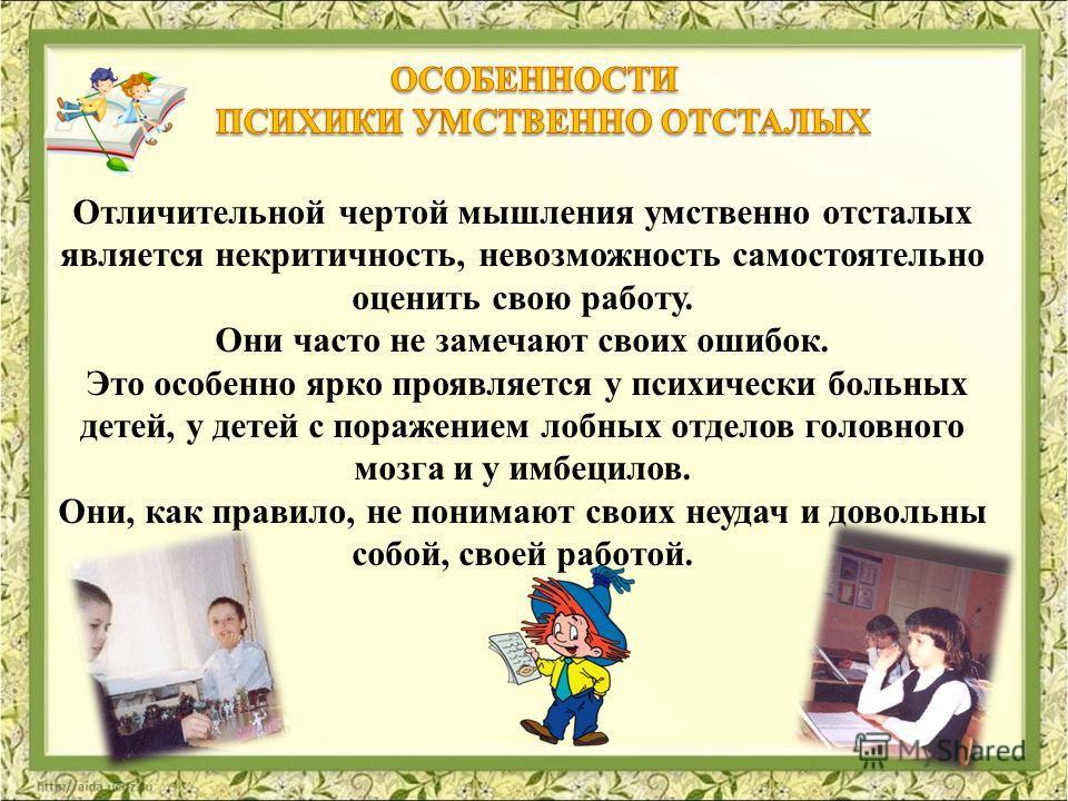 Ответ от невроз[новичек] все российские дети умственно отсталые как и все российские взрослые)).