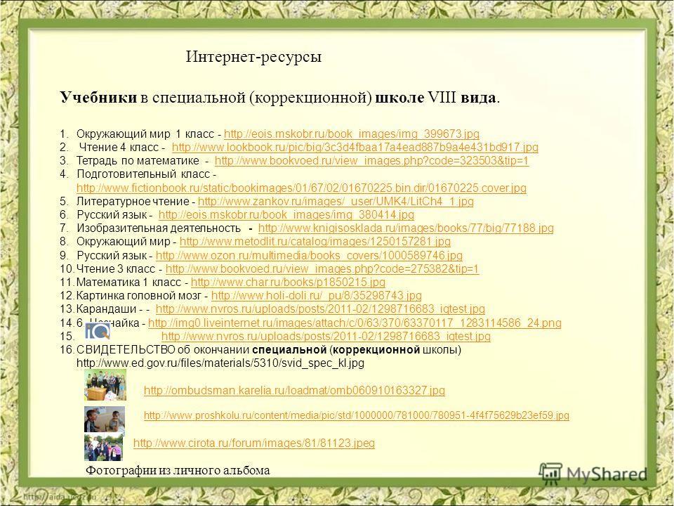 Учебники в специальной (коррекционной) школе VIII вида. 1.Окружающий мир 1 класс - http://eois.mskobr.ru/book_images/img_399673.jpghttp://eois.mskobr.ru/book_images/img_399673.jpg 2. Чтение 4 класс - http://www.lookbook.ru/pic/big/3c3d4fbaa17a4ead887