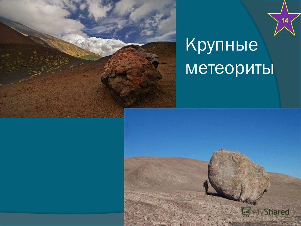 Крупные метеориты