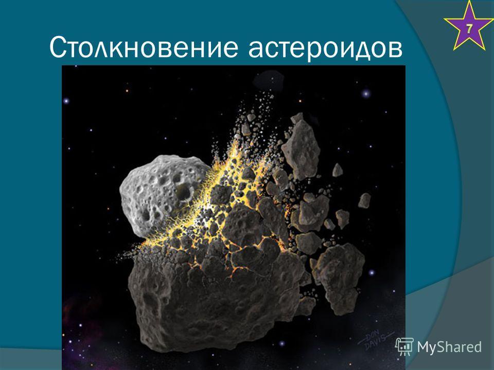Столкновение астероидов