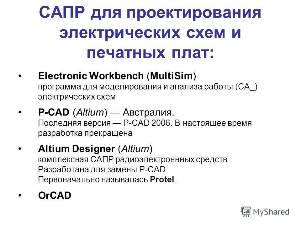 электрических схем и