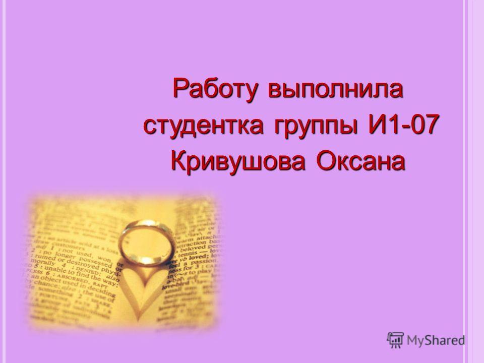 Работу выполнила студентка группы И1-07 студентка группы И1-07 Кривушова Оксана