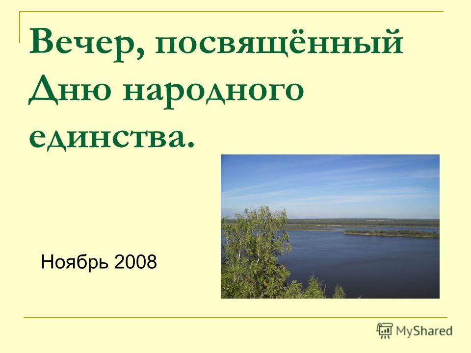 Вечер, посвящённый Дню народного единства. Ноябрь 2008