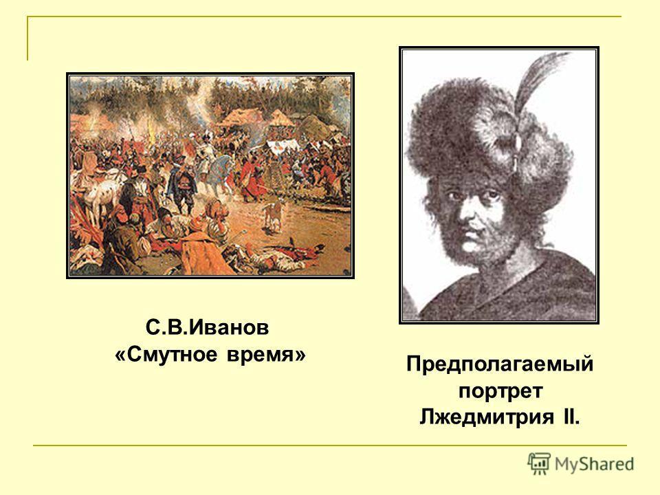 Предполагаемый портрет Лжедмитрия II. С.В.Иванов «Смутное время»