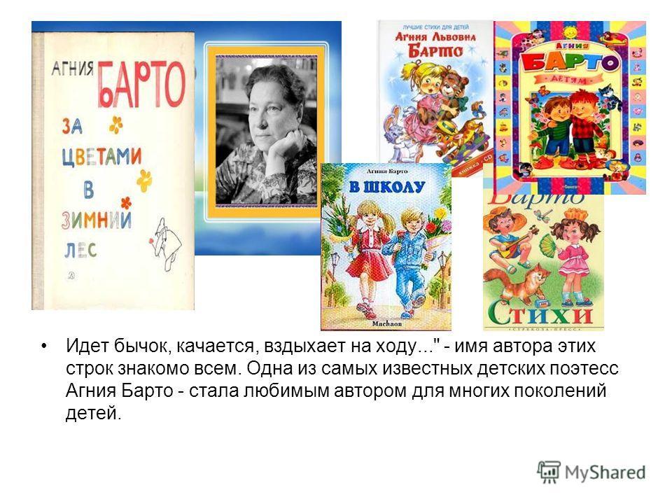Идет бычок, качается, вздыхает на ходу... - имя автора этих строк знакомо всем. Одна из самых известных детских поэтесс Агния Барто - стала любимым автором для многих поколений детей.