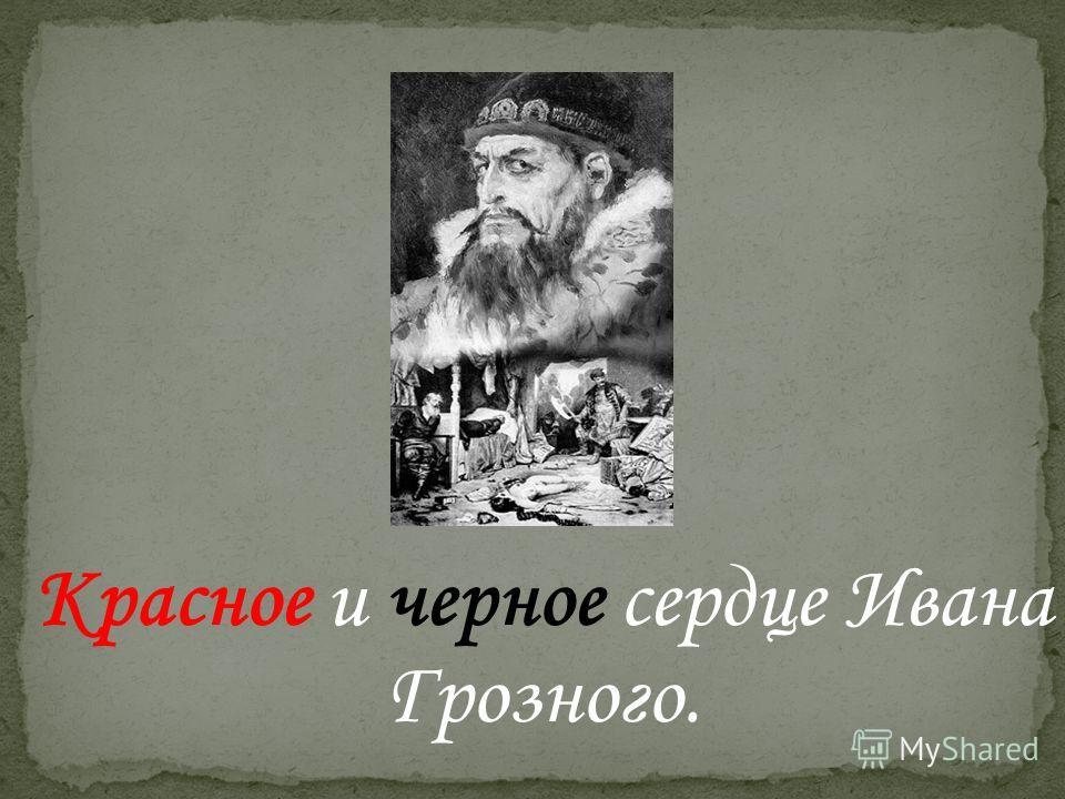 Красное и черное сердце Ивана Грозного.