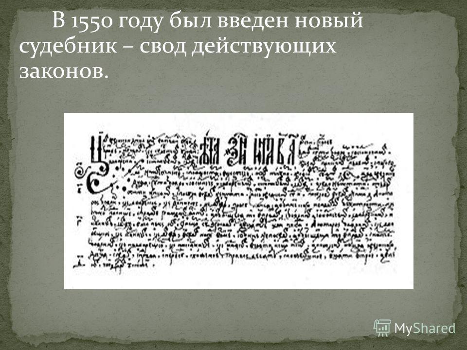 В 1550 году был введен новый судебник – свод действующих законов.