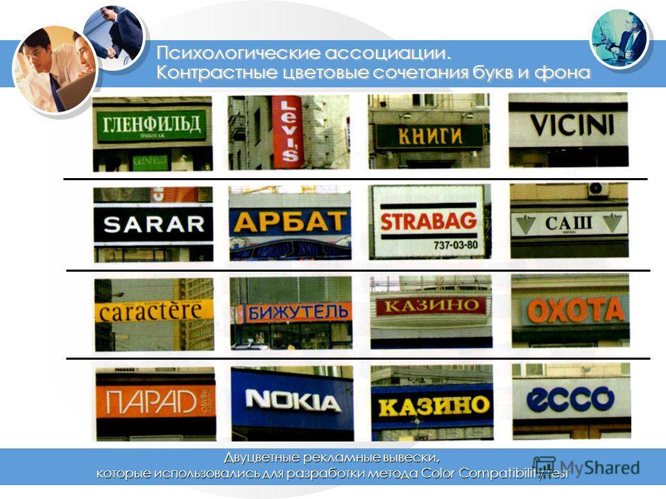 Двуцветные рекламные вывески, которые использовались для разработки метода Color Compatibility Test Психологические ассоциации. Контрастные цветовые сочетания букв и фона