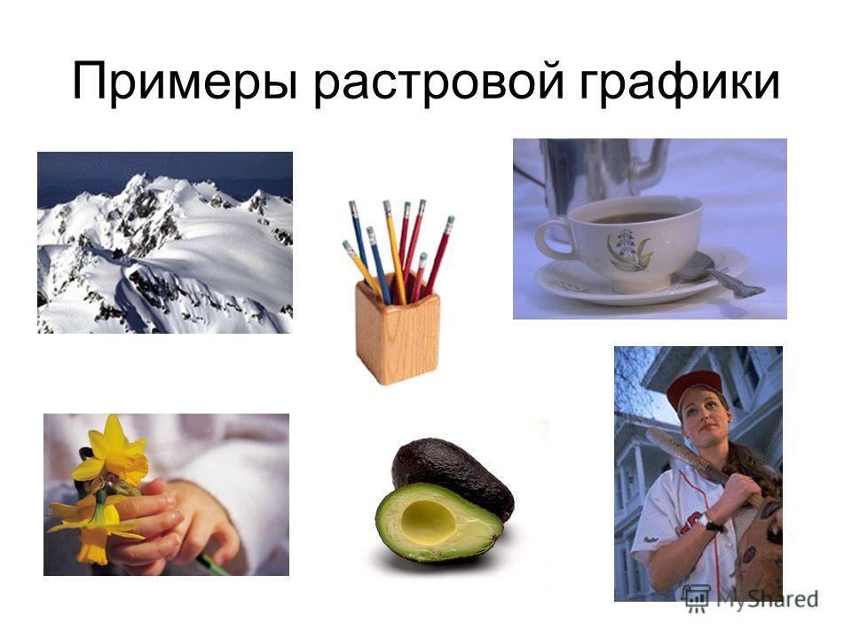 Примеры растровой графики