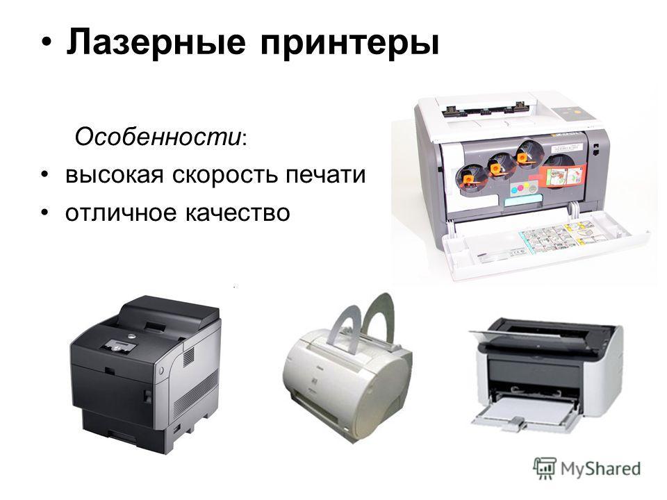 Лазерные принтеры Особенности : высокая скорость печати отличное качество