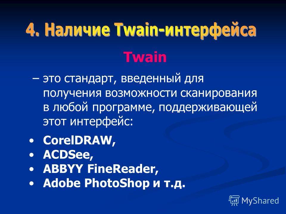 Twain – это стандарт, введенный для получения возможности сканирования в любой программе, поддерживающей этот интерфейс: CorelDRAW, ACDSee, ABBYY FineReader, Adobe PhotoShop и т.д.