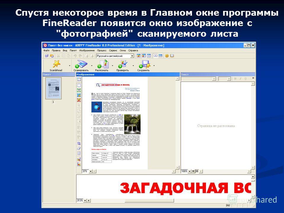 Спустя некоторое время в Главном окне программы FineReader появится окно изображение с фотографией сканируемого листа