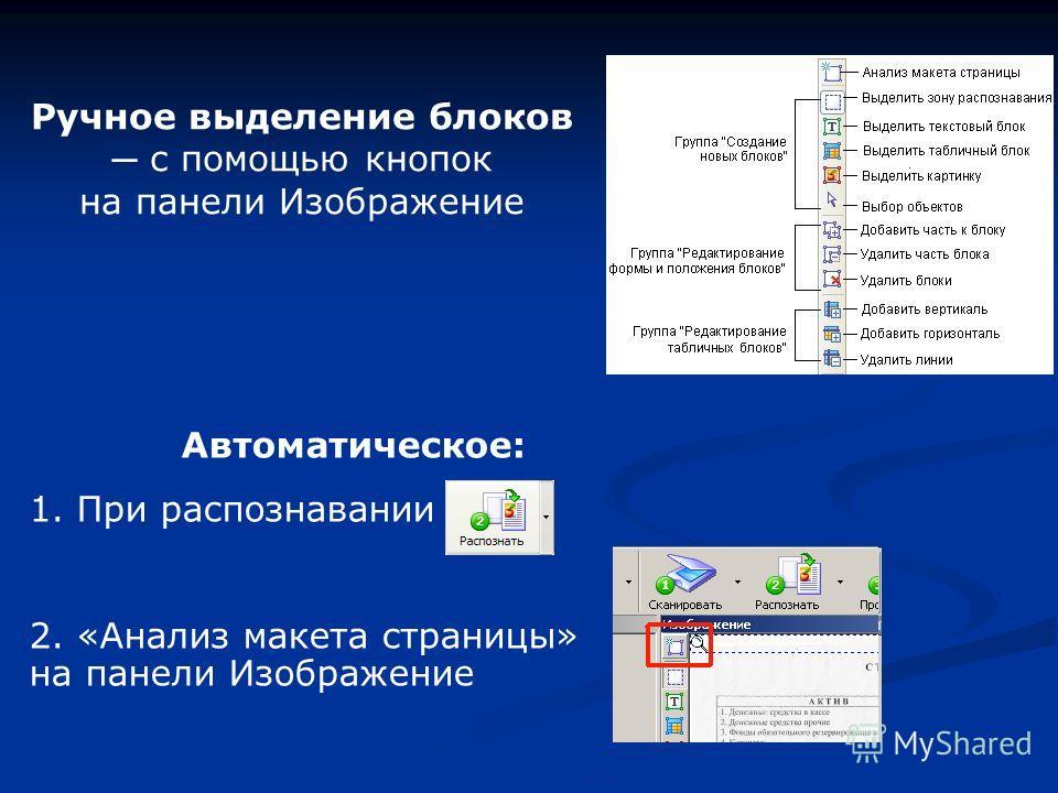 Автоматическое: 1. При распознавании 2. «Анализ макета страницы» на панели Изображение Ручное выделение блоков с помощью кнопок на панели Изображение
